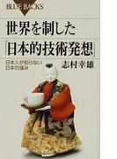 世界を制した「日本的技術発想」 日本人が知らない日本の強み (ブルーバックス)(ブルー・バックス)