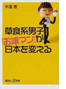 草食系男子「お嬢マン」が日本を変える (講談社+α新書)(講談社+α新書)