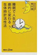 睡眠で人生が劇的に変わる生体時計活性法 (講談社+α新書)(講談社+α新書)