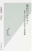 就活のバカヤロー 企業・大学・学生が演じる茶番劇 (光文社新書)(光文社新書)