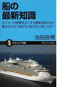 船の最新知識 タンカーの燃費をよくする最新技術とは?驚きの方法で曲がる「舵のない船」とは? (サイエンス・アイ新書 乗物)(サイエンス・アイ新書)