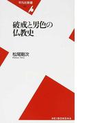 破戒と男色の仏教史 (平凡社新書)(平凡社新書)