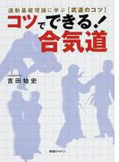 コツでできる!合気道 運動基礎理論に学ぶ、武道のコツ