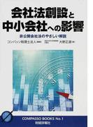 会社法創設と中小会社への影響 非公開会社法のやさしい解説 (コンパッソブックス)