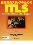 救急救命スタッフのためのITLS