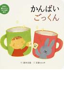 かんぱいごっくん (ママと赤ちゃんのたべもの絵本)