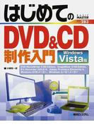 はじめてのDVD&CD制作入門 Windows Vista版 (BASIC MASTER SERIES)