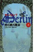マーリン 7 時の鏡の魔法 上 (PETITS)