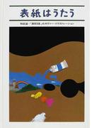 表紙はうたう 和田誠・「週刊文春」のカヴァー・イラストレーション