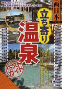 西日本立ち寄り温泉ベストガイド