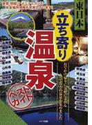 東日本立ち寄り温泉ベストガイド