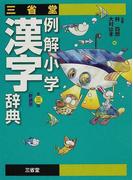 三省堂例解小学漢字辞典 第3版 新装版