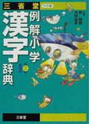三省堂例解小学漢字辞典 第3版 新装版 ワイド版