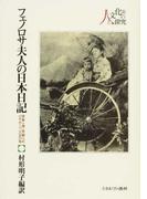 フェノロサ夫人の日本日記 世界一周・京都へのハネムーン、一八九六年 (人と文化の探究)