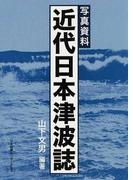 近代日本津波誌 写真資料 復刻