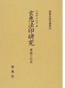 玄恵法印研究 事跡と伝承 (新典社研究叢書)(新典社研究叢書)