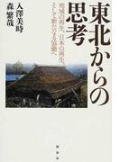 東北からの思考 地域の再生、日本の再生、そして新たなる協働へ