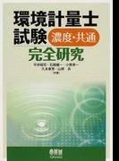 環境計量士試験〈濃度・共通〉完全研究 (LICENSE BOOKS)