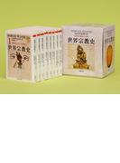 世界宗教史 全8巻セット 箱入 (ちくま学芸文庫)
