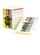 史記 全8巻セット 箱入 (ちくま学芸文庫)