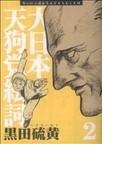 大日本天狗党絵詞 2 新装版 (アフタヌーンKC)