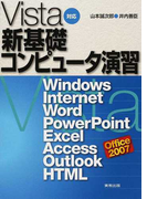 Vista対応新基礎コンピュータ演習 Windows,Internet,Word,PowerPoint,Excel,Access,Outlook,HTML Office 2007