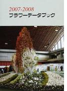 フラワーデータブック 2007−2008