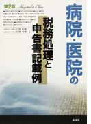 病院・医院の税務処理と申告書記載例 第2版