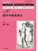MEDICAL REHABILITATION Monthly Book No.97(2008.10) 脳卒中装具療法