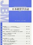 日本経営学会誌 第22号