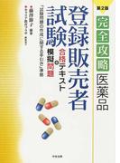 完全攻略医薬品「登録販売者試験」合格テキスト+模擬問題 第2版