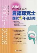 言語聴覚士国試4年過去問 実戦式ファイナルチェック! 2005〜2008