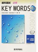 歯科国試必修KEY WORDS TOPICS 2009 必修・公衆衛生・社会歯科