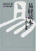 易経読本 入門と実践