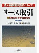 リース取引 税務処理・申告・調査対策 第7版 (法人税実務問題シリーズ)