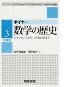 数学の歴史 新装版 3 ルネッサンスから17世紀前期まで