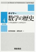 数学の歴史 新装版 4 17世紀後期から18世紀まで