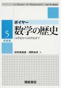 数学の歴史 新装版 5 19世紀から20世紀まで