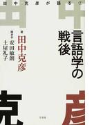 田中克彦が語る 1 言語学の戦後