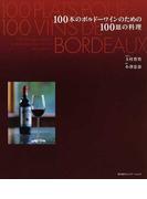 100本のボルドーワインのための100皿の料理