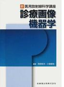 診療画像機器学 (新・医用放射線科学講座)