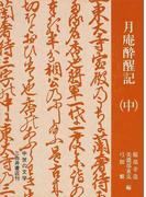月庵酔醒記 中 (中世の文学)