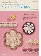 ビーズも楽しむモチーフ&ブレードかわいいかぎ針編み Handmade Beads Crochet 編み方のポイントレッスン付き (SEIBIDO MOOK)