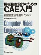 機械強度設計のためのCAE入門 有限要素法活用のノウハウ Computer Aided Engineering