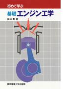 初めて学ぶ基礎エンジン工学