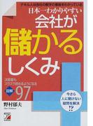 日本一わかりやすい会社が儲かるしくみ デキル人は会社の数字の意味をわかっている 決算書もスラスラ読めるようになる図解97 今さら人に聞けない疑問を解決!?