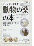 もっともくわしい動物の薬の本 イヌ・ネコ・ウサギ・フェレット・ハムスター・鳥類・爬虫類の病気とケガの薬 錠剤・液剤・滴下剤から注射剤まで