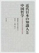 近代日本の知識人と中国哲学 日本の近代化における中国哲学の影響