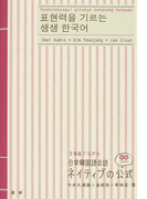 3場面で広がる日常韓国語会話ネイティブの公式