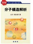 分子構造解析 (化学の指針シリーズ)